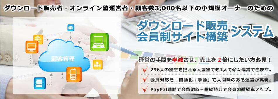 有料ダウンロード販売・会員制サイト構築システム